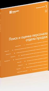 Поиск и оценка персонала отдела продаж