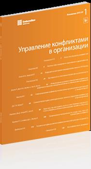 Управление конфликтами в организации