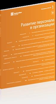 Развитие персонала в организации