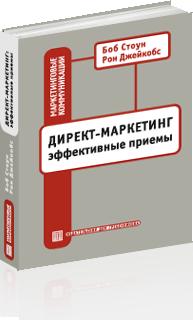 Директ-маркетинг: эффективные приемы