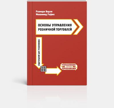 Книга основы управления розничной