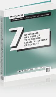 Семь ключевых принципов управления стратегическими клиентами