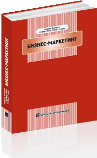 Бизнес-маркетинг
